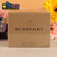 蜜糖姐妹 My Burberry/我的博柏利女士香水淡香精30/90ml持久清新